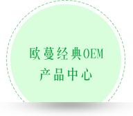 化妆品/护肤品OEM 产品中心