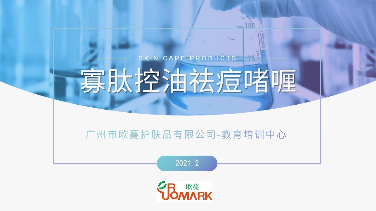 寡肽控油祛痘啫喱产品推广PPT