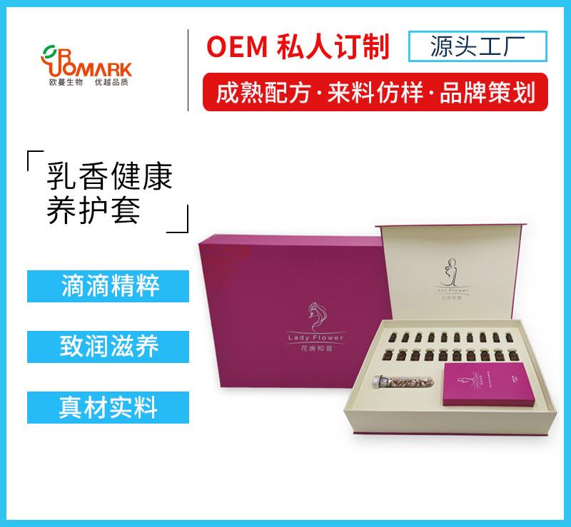 乳香健康养护套2